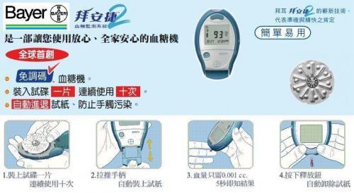 拜耳碟式血糖機