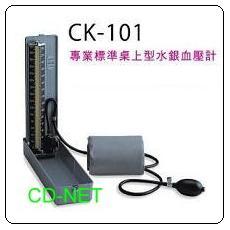 CK-101 專業標準桌上型水銀血壓計