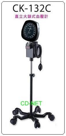CK-132C 直立大錶式血壓計