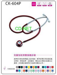 CK-604P兒童型經濟雙面聽診器
