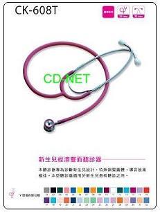 CK-608T新生兒經濟雙面聽診器