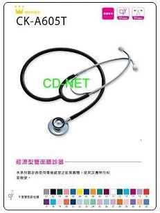 CK-A605T經濟型雙面聽診��