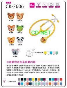 CK-F606可愛動物造型單面聽診器