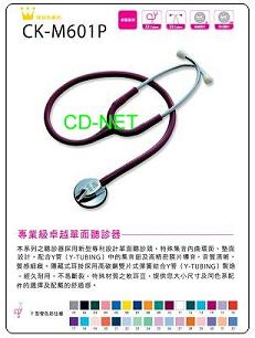 CK-M601P專業級卓越單面聽診器