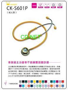 CK-S601P專業級主治不�袗�雙面聽診器