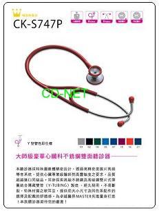 【SPIRIT】CK-S747P大師級心臟科不�袗�雙面聽診噐