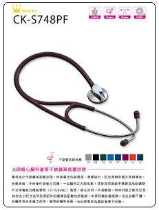 CK-S748PF大師級心臟科不�袗�單面聽診��