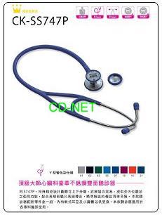 CK-SS747P頂級大師心臟科不�袗�雙面聽診��