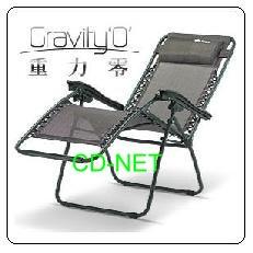 重力零Gravity0休閒椅