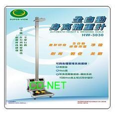 全自動身高體重計 HW-3030